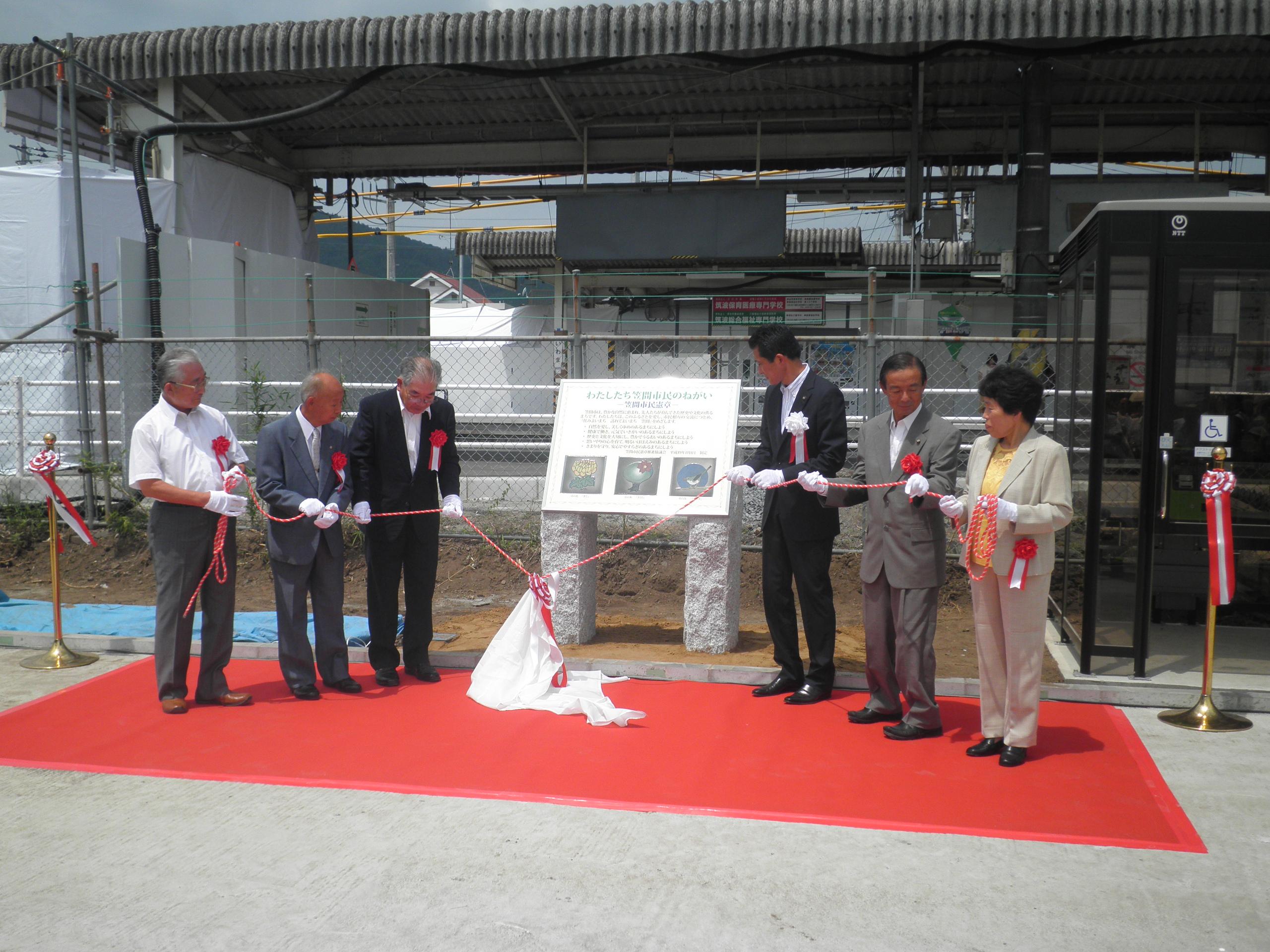 『2012岩間駅竣工式』の画像