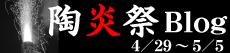 笠間焼についてb03