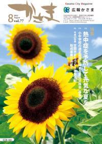 『広報かさま 平成24年8月号』の画像