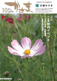 『広報かさま 平成24年10月号』の画像