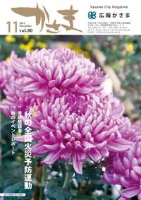 『広報かさま 平成24年11月号』の画像