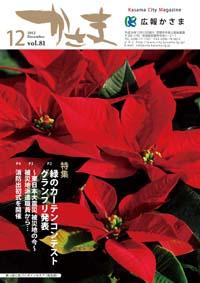 『広報かさま 平成24年12月号』の画像
