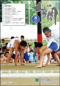 『広報かさま 平成25年8月号表紙』の画像