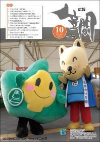 『広報かさま平成25年10月号表紙』の画像