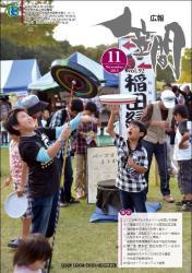 『広報かさま平成25年11月号』の画像