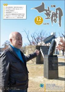 『広報かさま平成25年12月号表紙』の画像
