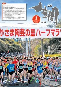 『広報かさま平成26年1月号』の画像