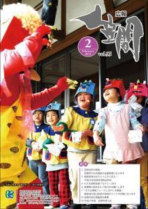 『広報かさま平成26年2月号表紙』の画像