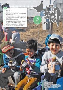 『広報かさま平成26年3月号表紙』の画像