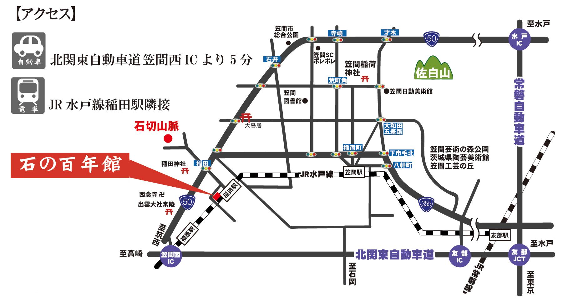『石の百年館 地図』の画像