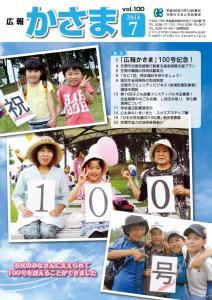 『広報かさま7月号表紙』の画像