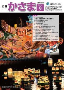 『広報かさま9月号表紙』の画像