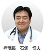 『病院長 石塚 恒夫』の画像
