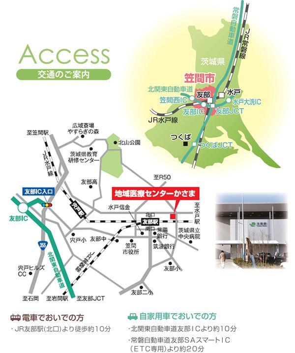 『笠間市立病院 交通アクセス』の画像