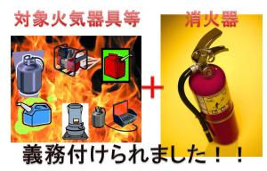 『火器+消火器』の画像