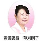 『看護師長 草刈則子』の画像