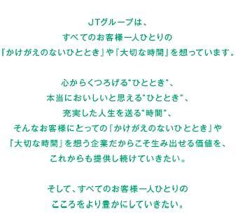 『JT』の画像