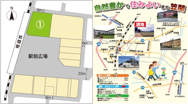 『岩間駅東土地販売』の画像