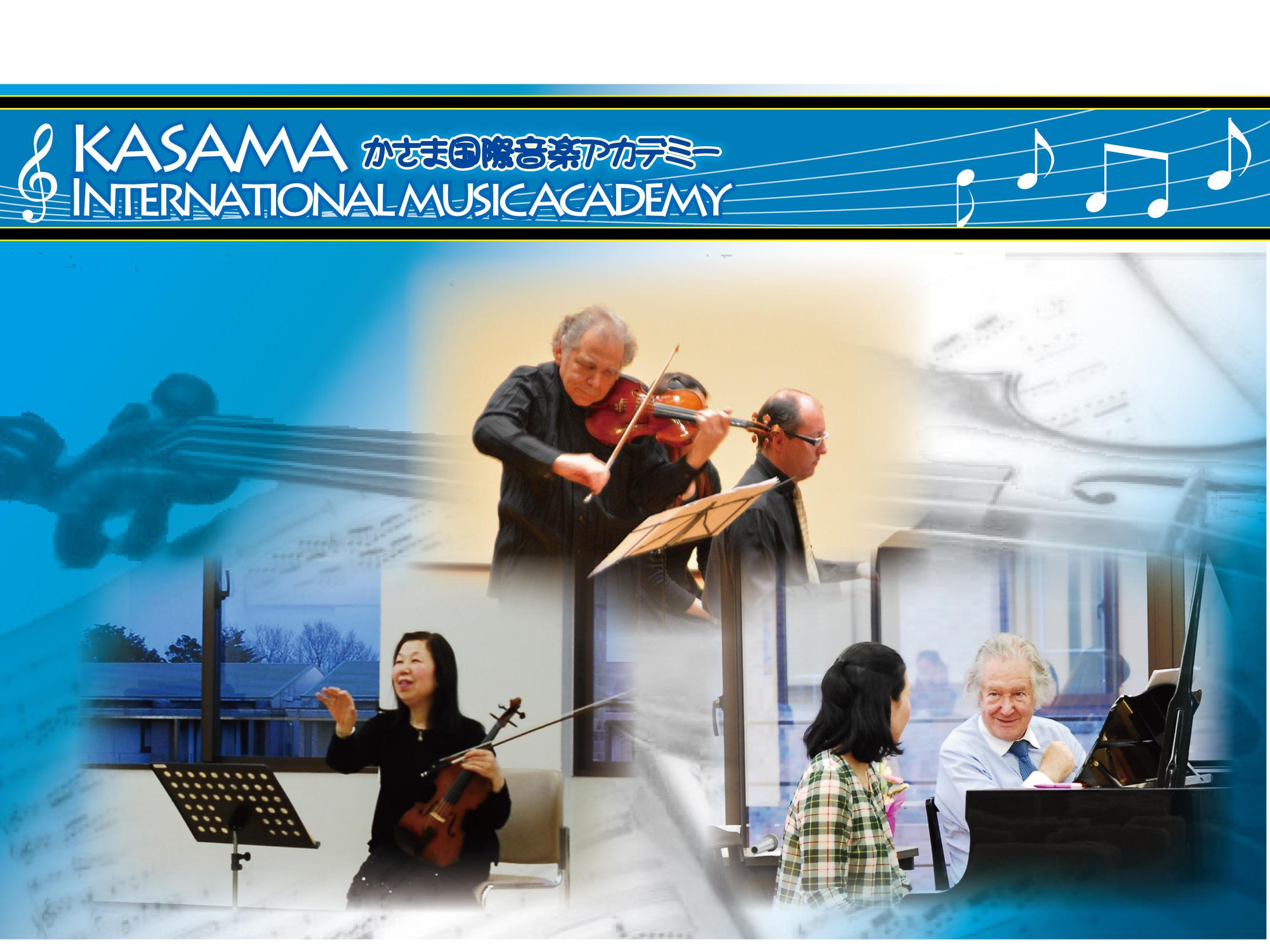 『かさま国際音楽アカデミー トップ』の画像