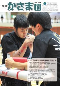 『広報かさま11月号表紙』の画像