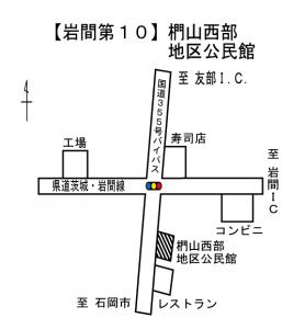 投票所(岩間10)