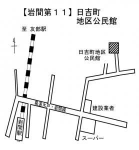 投票所(岩間11)