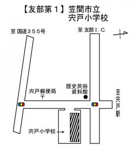 投票所(友部1)