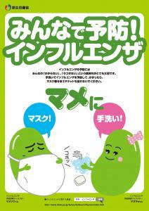 『インフルエンザ予防』の画像