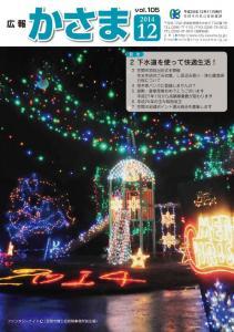 『広報かさま平成26年12月号表紙』の画像