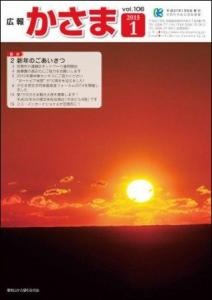 『広報かさま平成27年1月号表紙』の画像