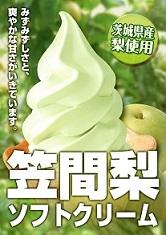 『笠間梨ソフトクリーム』の画像