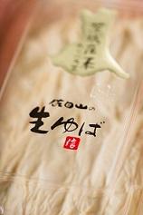 『たのくろ豆の生湯葉』の画像