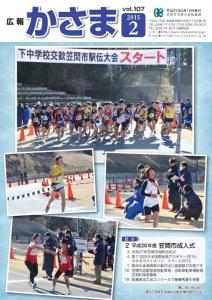 『広報かさま2月号表紙』の画像