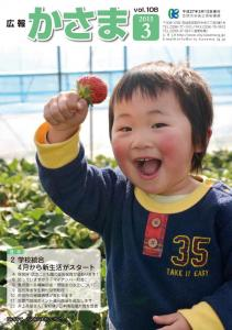 『広報かさま 平成27年3月号』の画像