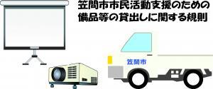 『笠間市市民活動支援のための備品等の貸し出しに関する規則』の画像