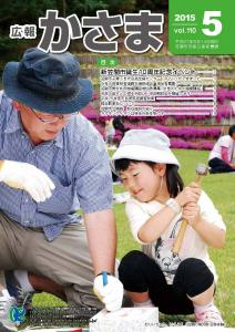 『広報かさま平成27年5月号 表紙』の画像