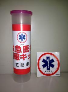 『救急医療情報キット』の画像