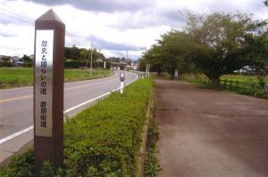 『19瀬戸井街道(岩間街道)標識』の画像