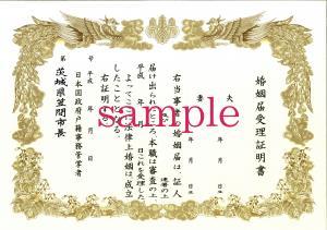 『婚姻届特別受理証明書(サンプル)』の画像