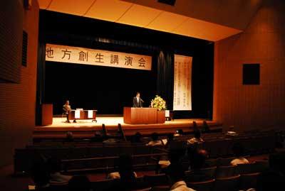 『創生講演会メイン』の画像