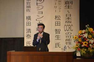 『創生講演会・横田氏』の画像