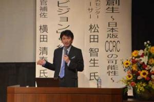『創生講演会・松田氏』の画像