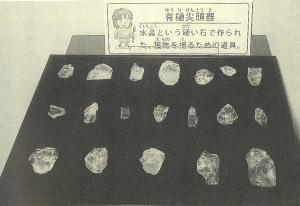 『24水晶石器』の画像