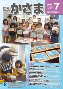 『広報かさま平成27年7月号 表紙』の画像