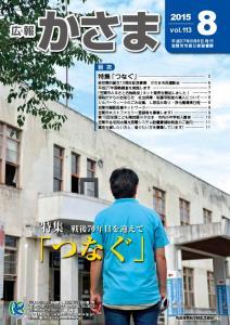 『広報かさま平成27年8月号表紙』の画像