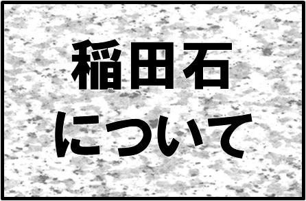 『『稲田石について』の画像』の画像