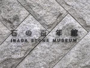 『石の百年館入口』の画像