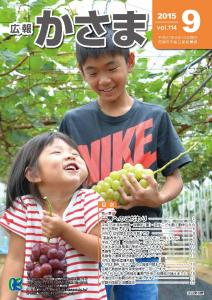 『広報かさま平成27年9月号表紙』の画像