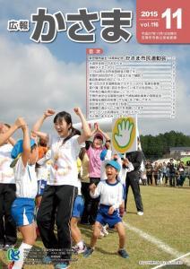 『広報かさま平成27年11月号 表紙』の画像