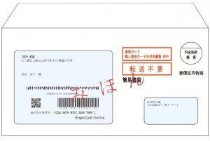 『通知カード入封筒』の画像
